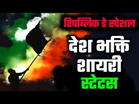 desh-bhakti-whatsapp-status-video-2021,republic-day-status-2021new,26-january-status-2021,#shayari