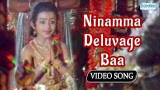 Ninamma Deluvage Baa - Srilalita Top Songs - Shabarimale Swamy Ayyapa