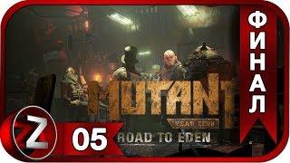 Mutant Year Zero: Road to Eden Прохождение на русском #5 - Финал бетки [FullHD|PC]