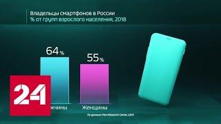 Россия в цифрах. Как растет популярность смартфонов   Россия 24