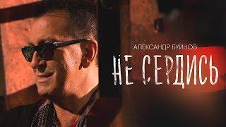 Александр Буйнов - Не сердись (Official video)