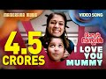 "I Love You Mummy song from ""Bhaskar the Rascal"" starring Mammootty & Nayanthara directed by Siddique"