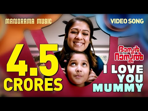"Thumbnail: I Love You Mummy song from ""Bhaskar the Rascal"" starring Mammootty & Nayanthara directed by Siddique"
