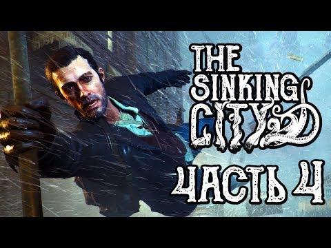 THE SINKING CITY ● Прохождение #4 ● ЧТО ТУТ ТВОРИТСЯ?!? ЭТО УЛЁЁЁТ!