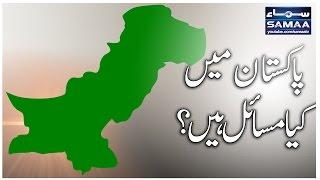 Pakistan Mein Kya Masail Hain ? | News Package