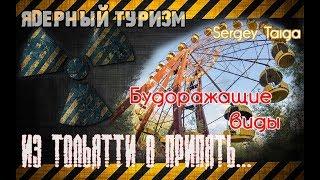 Из Тольятти в Припять. Ядерный туризм. Будоражащие виды. Sergey Taiga.