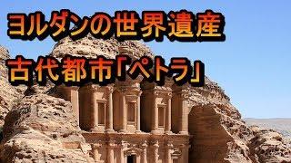 映画『インディ・ジョーンズ/最後の聖戦』で有名!古代都市ヨルダンの世界遺産「ペトラ」