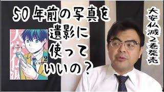 大安仏滅(2)