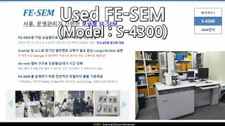 중고 FE-SEM(Model  S-4300) 제품소개