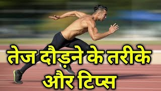 रनिंग कैसे करे Army Bharti 1600 Meter how improve running stamina
