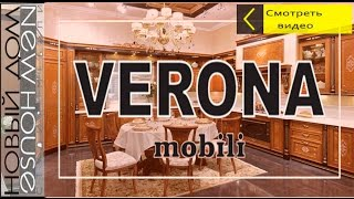Кухонная мебель фабрики Verona(, 2015-05-18T10:40:45.000Z)