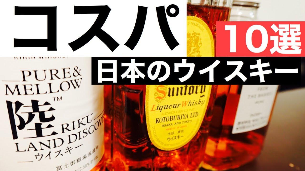 【コスパよし】迷ったらこれ!日本のウイスキーおすすめ10選を徹底解説(初心者向け・メジャー品・日本メーカーのウイスキー)