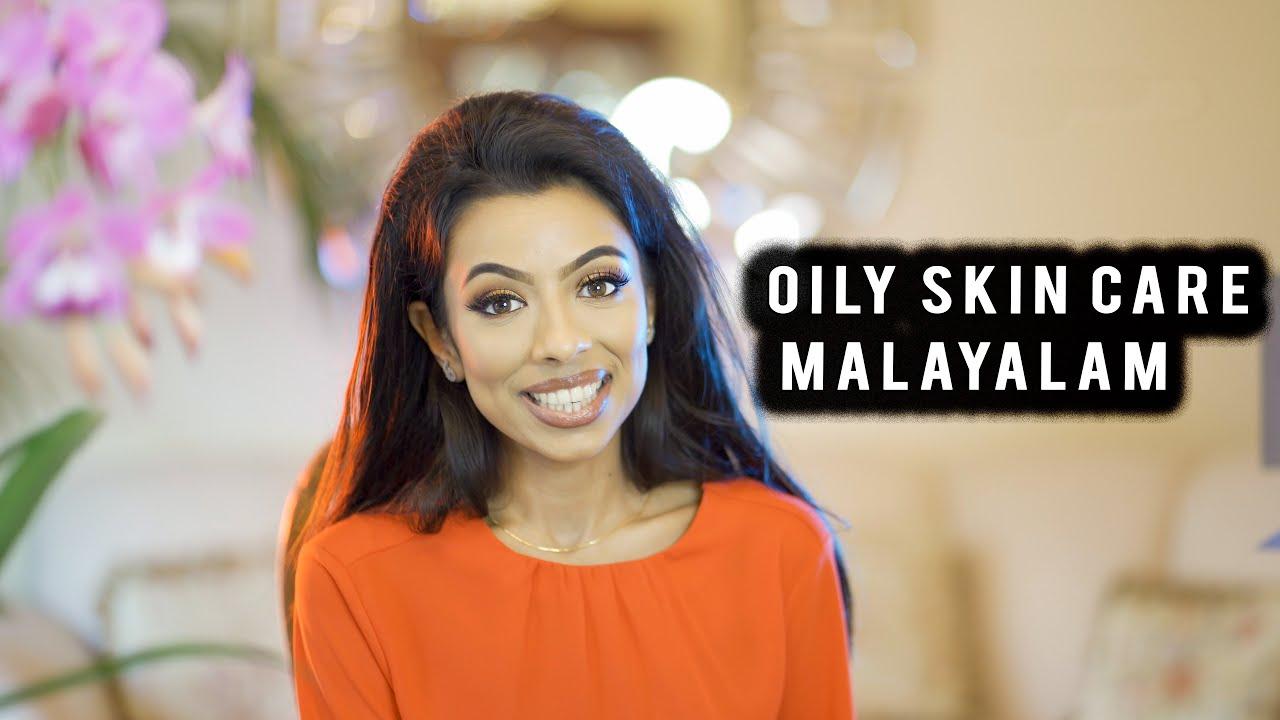 Oily Skin ഉള്ളവർ ചെയേണ്ട Skin Care Routine || Oily Skin Care Malayalam