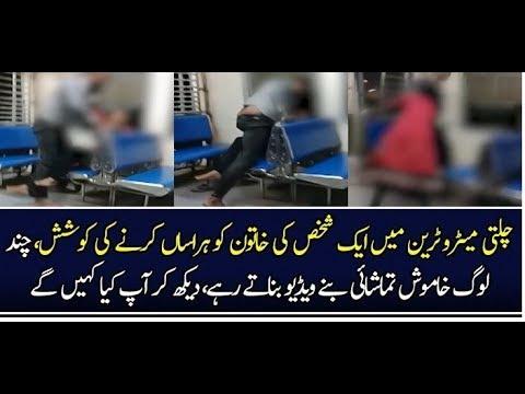 Women harassed in Metro Gone Viral