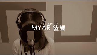RU Vlog|Myar 爸媽 (20October2018)
