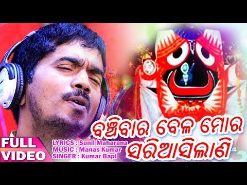 Banchibara Bela Mora Sari Aasilani - Odia New Bhajan - AUDIO - Kumar Bapi