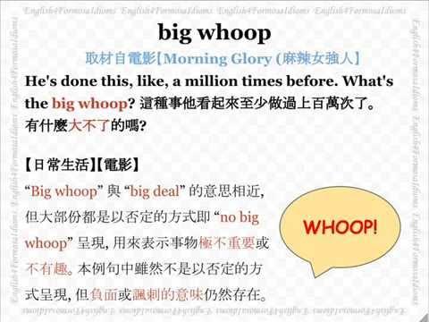 看電影學英文 Big Whoop
