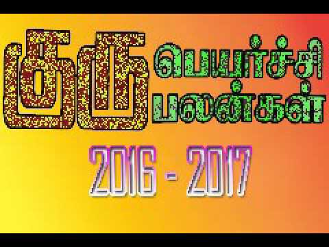 Guru Peyarchi Palangal 2016 Kumbam Rasi   குரு பெயர்ச்சி பலன்கள் 2016 -2017 கும்பம்