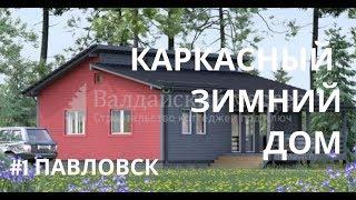 Зимний Каркасный Дом #1 - влог начало стройки 30.07.19