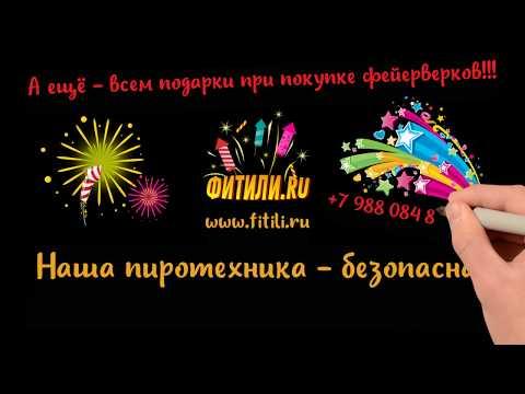Пиротехнический Дисконт Центр Краснодар Стасова 178