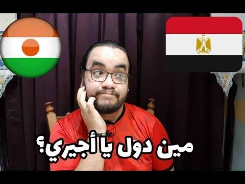 مصر X النيجر - مين دول ؟