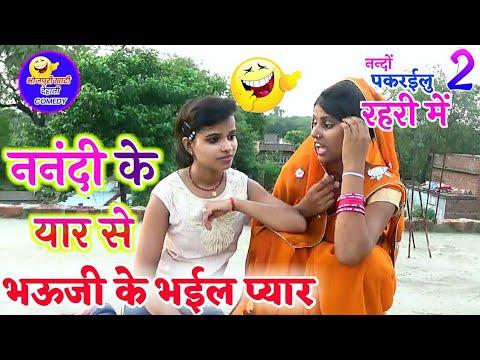    COMEDY VIDEO    ननद-भौजाई के प्रेम कहानी    Bhojpuri Comedy Video  MR Bhojpuriya