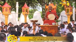 Poya Day Daham Discussion - Haguranketha Derananda Himi - 13th December 2016