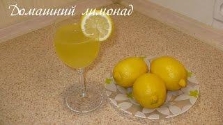Лимонад в домашних условиях. Простой и самый полезный рецепт.