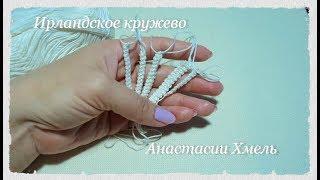 5 способов вязания шнура гусеничка.  Ирландское кружево.  Irish lace