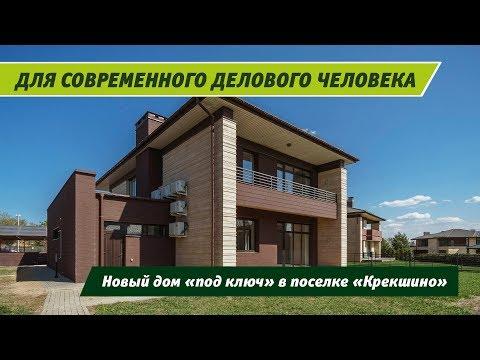 Стильный коттедж под ключ для современного делового человека в поселке Крекшино на Киевском шоссе