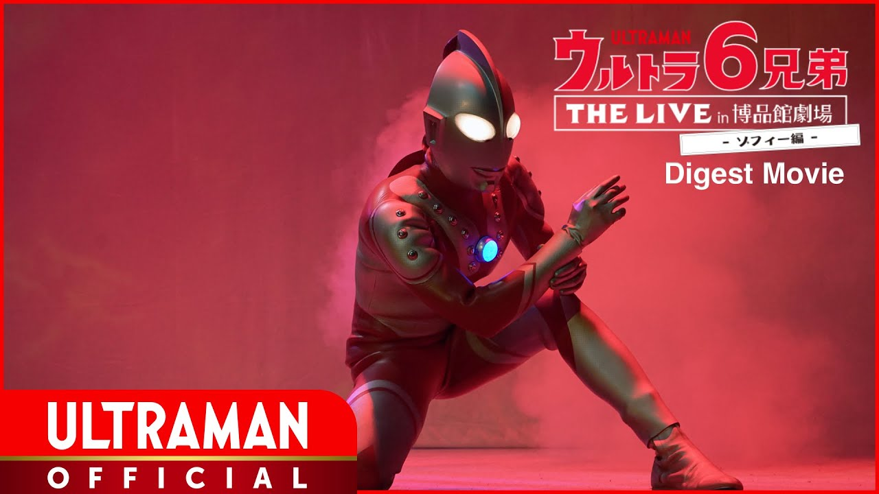 Download 6 ULTRA BROTHERS THE LIVE in Hakuhinkan Theater -Featuring Zoffy- Special Digest Movie【English Sub】