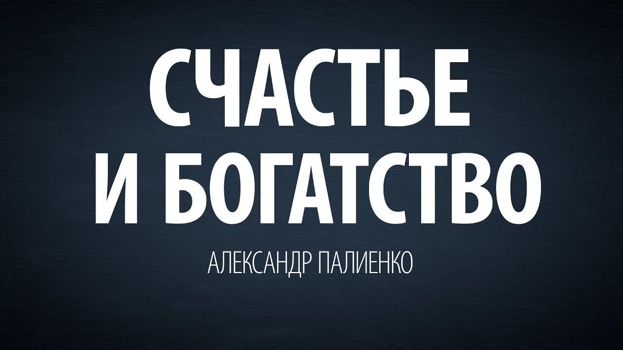 Александр Палиенко - Счастье и богатство.