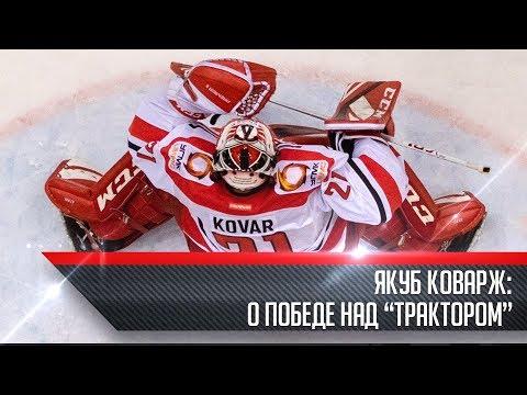 """Якуб Коварж - о победе над """"Трактором"""""""