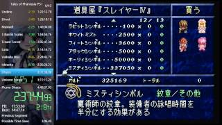 Tales of Phantasia (PS1): New Game (Normal) Speed Run in 4:26:42