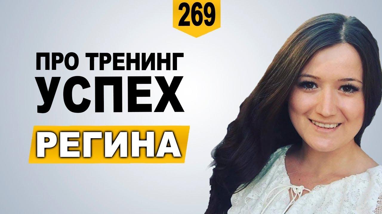 """Тренинг Павла Ракова """"Успех"""" отзыв Регины"""
