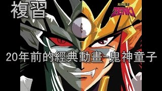 【RT看動畫】複習20年前的經典動畫-鬼神童子ZENKI-前鬼篇