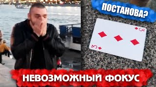 НЕВОЗМОЖНЫЙ ФОКУС - ПОСТАНОВА? / ОБУЧЕНИЕ