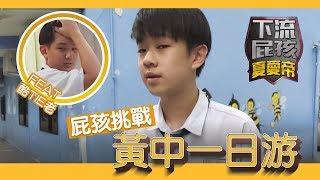 Publication Date: 2019-11-01   Video Title: 【VLOG】在黃乃裳中學生活一天?!(夏愛帝)