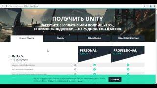 Unity3D[Видео урок] -