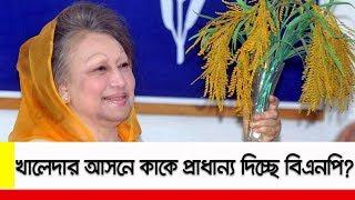 খালেদা জিয়ার আসনে কাকে প্রাধান্য দিচ্ছে বিএনপি? ।। Ex-PM Khaleda Zia on Election 2018