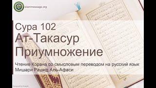 Коран Сура 102 ат Такасур Приумножение русский Мишари Рашид Аль Афаси