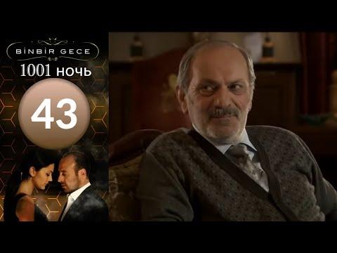 1001 тысяча и одна ночь, 28 серия Турецкий сериал