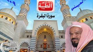 الشيخ محمد المحيسني سورة البقرة 1409هـ