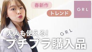 【GRL(グレイル)購入品】大人が選ぶ!トレンドのプチプラ服💓【2021SS】
