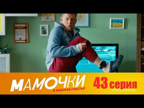 Мамочки - Серия 3 сезон 3 (43 серия) - комедийный сериал HD