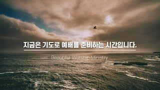[어두운 여호와의 날] 아모스 5장 18-24절 / 유…