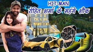 रोहित शर्मा की सबसे महंगी चीजें, कीमत जानकर उड़ जायेंगे होश