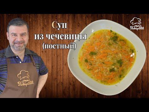 Как правильно готовить суп из чечевицы, рецепт чечевичного супа на овощном бульоне