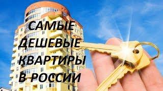 Самые дешевые квартиры России