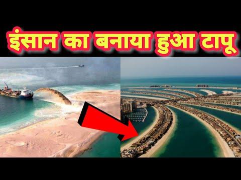 सबसे बड़ा बनाया हुआ द्वीप | Dubai Facts | Palm Islands | UAE | InternalEyes | 🔥🔥